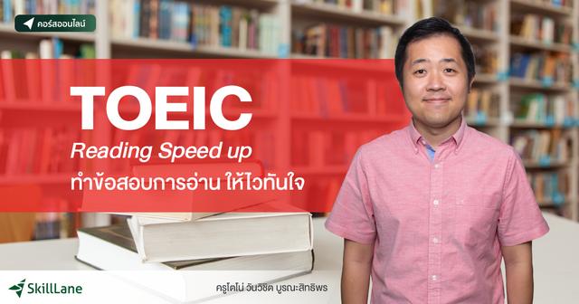 TOEIC Reading Speed up ทำข้อสอบการอ่าน ให้ไวทันใจ