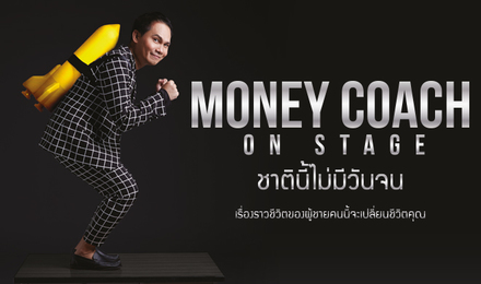 Money Coach on Stage #1 ชาตินี้ไม่มีวันจน