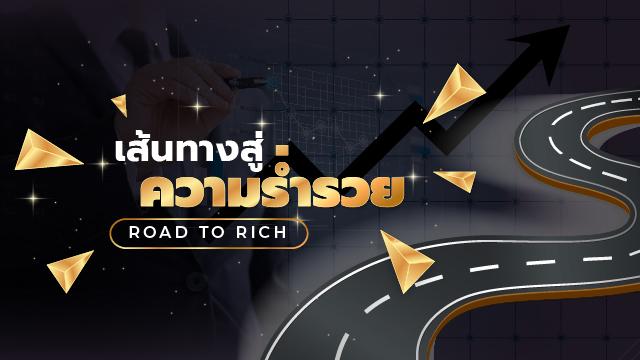 เส้นทางสู่ความร่ำรวย Road to Rich