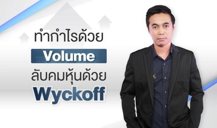 ทำกำไรด้วย Volume ลับคมหุ้นด้วย Wyckoff