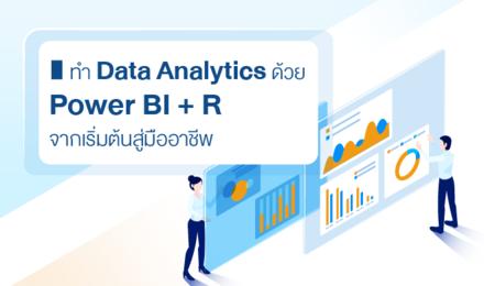 ทำ Data Analytics ด้วย Power BI + R จากเริ่มต้นสู่มืออาชีพ