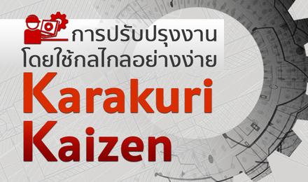 การปรับปรุงงานโดยใช้กลไกอย่างง่าย Karakuri Kaizen