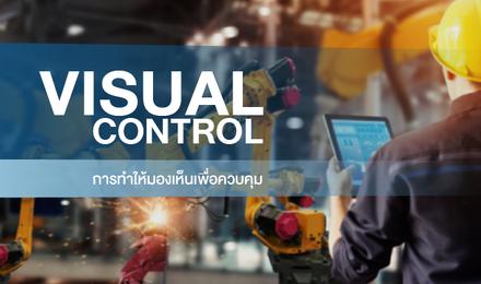 การทำให้มองเห็นเพื่อควบคุม Visual Control