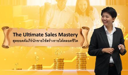 The Ultimate Sales Mastery สุดยอดคัมภีร์นักขาย ใช้สร้างรายได้ตลอดชีวิต