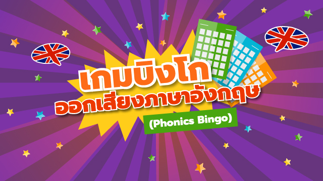 เกมบิงโกออกเสียงภาษาอังกฤษ (Phonics Bingo)