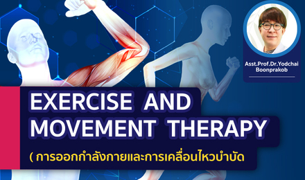 Exercise and Movement Therapy การออกกำลังกายและการเคลื่อนไหวบำบัด