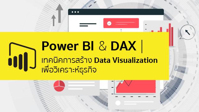 Power BI & DAX | เทคนิคการสร้าง Data Visualization เพื่อวิเคราะห์ธุรกิจ