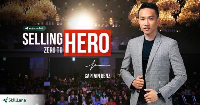 Selling Zero to Hero