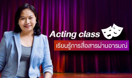 Acting Class เรียนรู้การสื่อสารผ่านอารมณ์