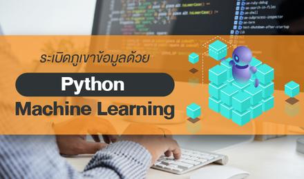 ระเบิดภูเขาข้อมูล ด้วย Python Machine Learning