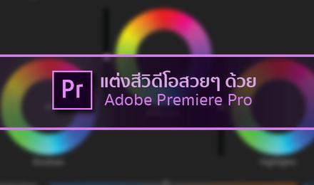 แต่งสีวิดีโอสวยๆ ด้วย Adobe Premiere Pro