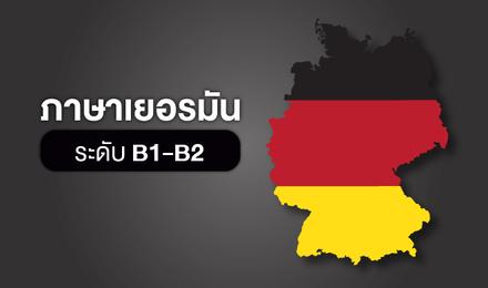 ภาษาเยอรมัน ระดับ B1-B2