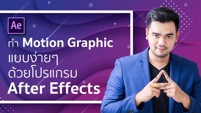 ทำ Motion Graphic แบบง่ายๆ ด้วยโปรแกรม After Effects