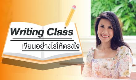 Writing Class เขียนอย่างไรให้ตรงใจ