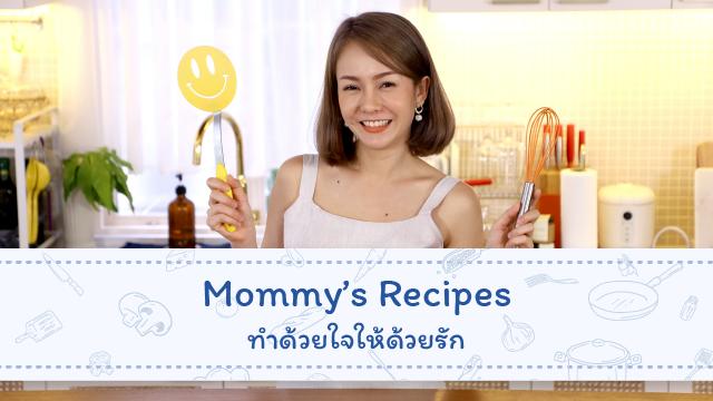 Mommy's Recipes ทำด้วยใจให้ด้วยรัก