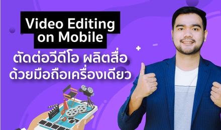 Video Editing on Mobile ตัดต่อวีดีโอ ผลิตสื่อ ด้วยมือถือเครื่องเดียว
