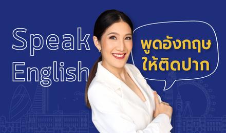 Speak English พูดอังกฤษให้ติดปาก