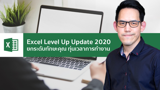 Excel Level Up Update 2020 ยกระดับทักษะคุณ ทุ่นเวลาการทำงาน