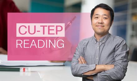 CU-TEP READING คะแนนวิ่ง สู่เป้าหมาย ในทันที