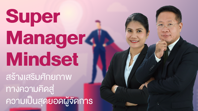 Super Manager Mindset สร้างเสริมศักยภาพทางความคิดสู่ความเป็นสุดยอดผู้จัดการ