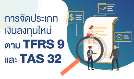 การจัดประเภทเงินลงทุนใหม่ตาม TFRS 9 และ TAS 32