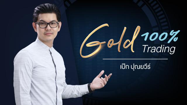 100% Gold Trading จับทิศทางลงทุนทอง