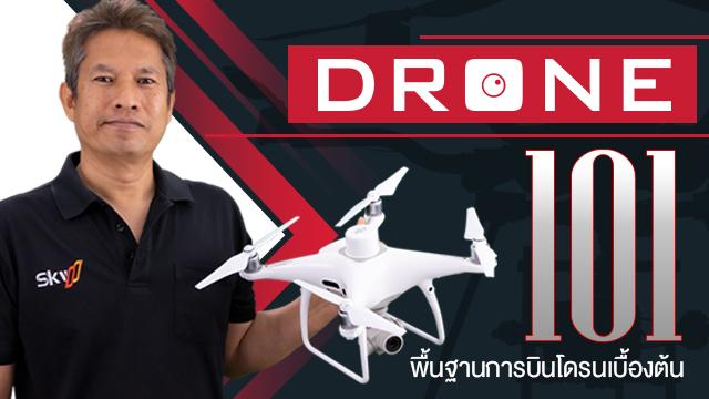 Drone 101 พื้นฐานการบินโดรนเบื้องต้น