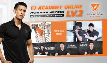 FJ Academy LEVEL 2: Professional Knowledge แก้ปัญหาเก่ง สอนลึก ลูกค้าติด