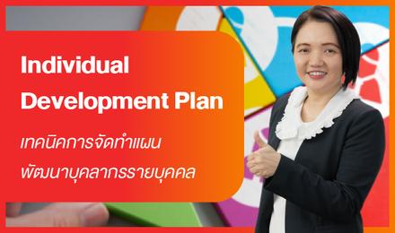Individual Development Plan เทคนิคการจัดทำแผนพัฒนาบุคลากรรายบุคคล
