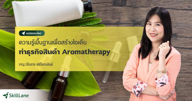 ความรู้พื้นฐานเพื่อสร้างไอเดียทำธุรกิจสินค้า Aromatherapy