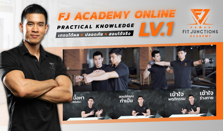 FJ Academy LEVEL 1: Practical Knowledge เทรนได้ผล ปลอดภัย สอนได้จริง