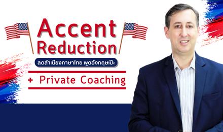 Accent Reduction ลดสำเนียงภาษาไทย พูดอังกฤษเป๊ะ + Private Coaching