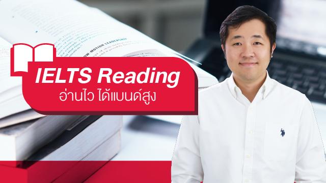 IELTS Reading อ่านไวได้แบนด์สูง