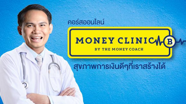 Money Clinic by Money Coach สุขภาพการเงินดีๆ ที่เราสร้างได้