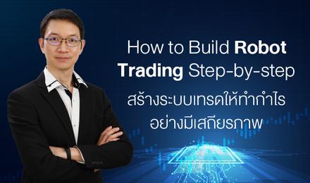 How to Build Robot Trading Step-by-step สร้างระบบเทรดให้ทำกำไรอย่างมีเสถียรภาพ