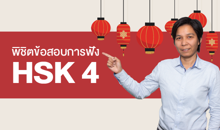 พิชิตข้อสอบการฟัง HSK 4