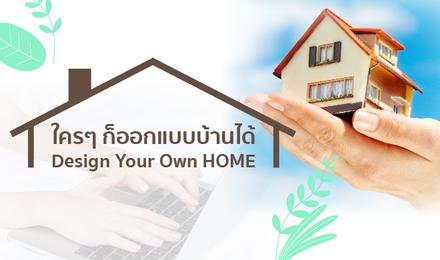 ใครๆ ก็ออกแบบบ้านได้ Design Your Own HOME