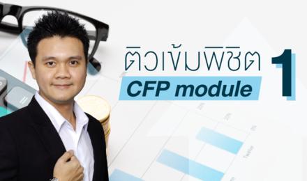ติวเข้มพิชิต CFP Module 1