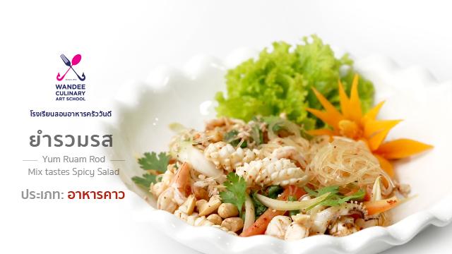 ยำรวมรส Cooking Skill by Wandee School