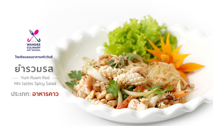 ยำรวมรส Cooking Skill by Wandee School