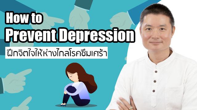 How to Prevent Depression ฝึกจิตใจให้ห่างไกลโรคซึมเศร้า