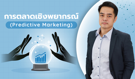 Predictive Marketing การตลาดเชิงพยากรณ์