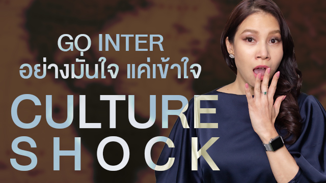 Go Inter อย่างมั่นใจ แค่เข้าใจ Culture Shock