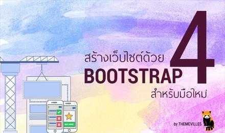 สร้างเว็บไซต์ด้วย BOOTSTRAP v.4 สำหรับมือใหม่