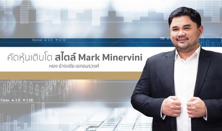 คัดหุ้นเติบโต สไตล์ Mark Minervini