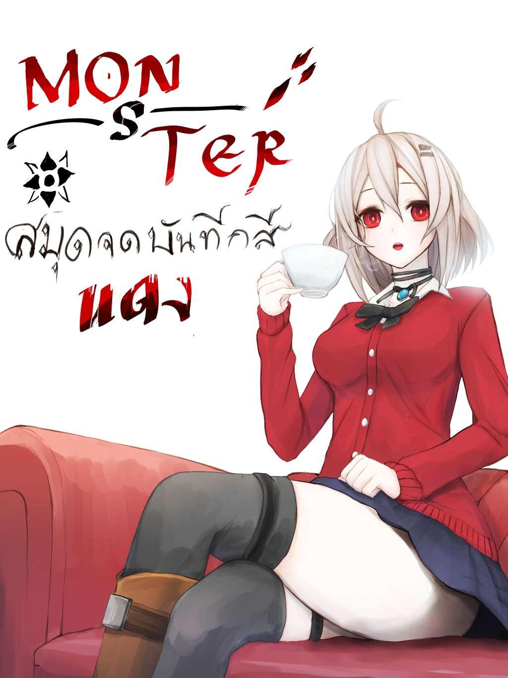 Monster ./ สมุดจดบันทึกสีแดง