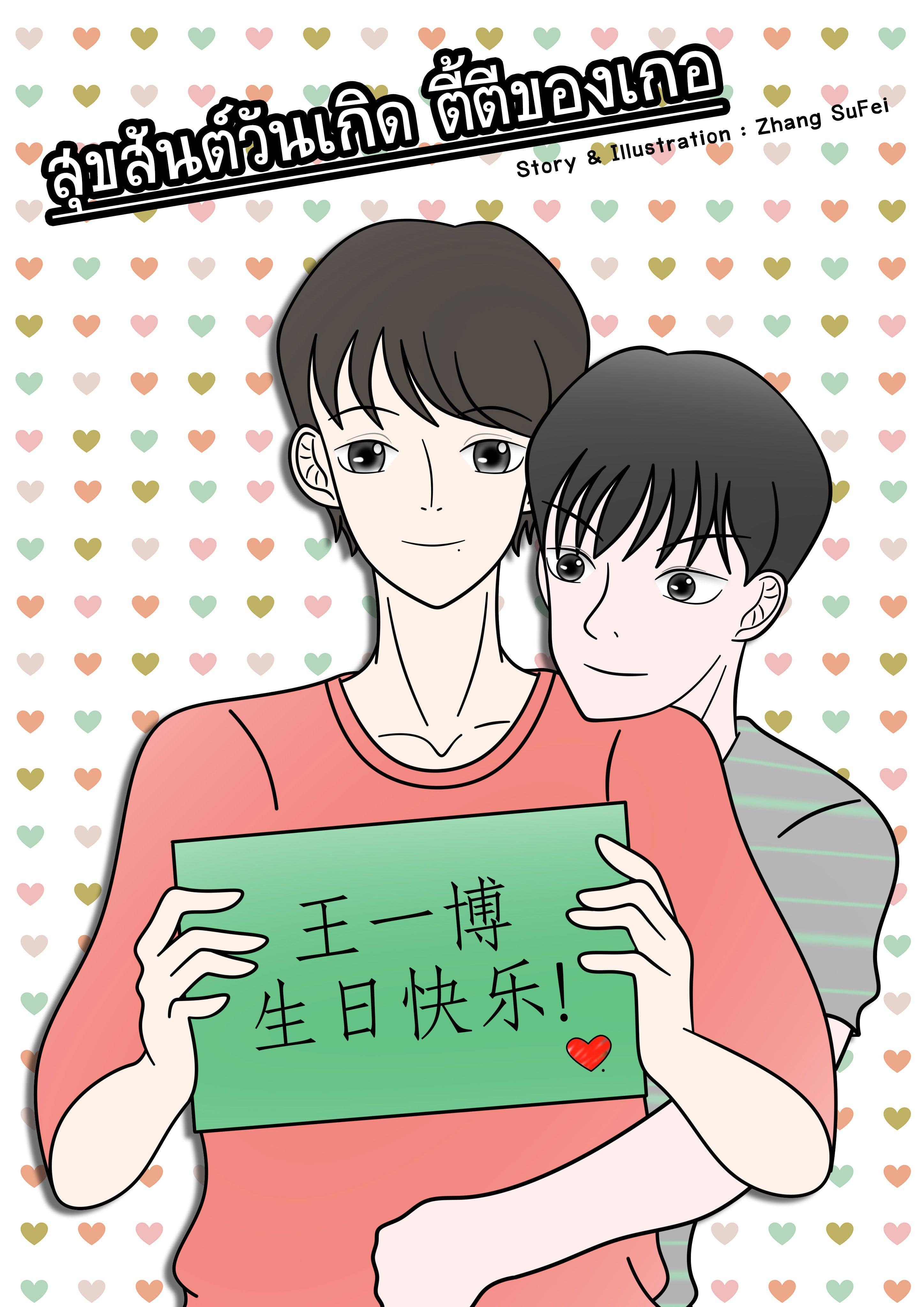 สุขสันต์วันเกิด ตี้ตีของเกอ (โดจิน #ป๋อจ้าน)