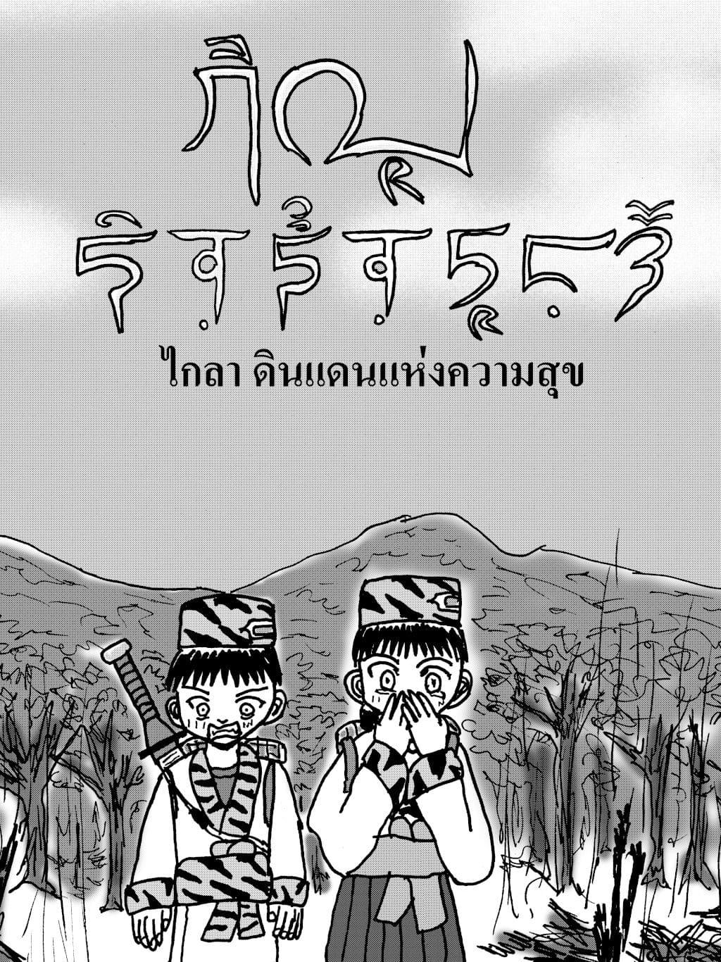 ไกลา ดินแดนแห่งความสุข-Thai Comics Magazine Mini Workshop 5