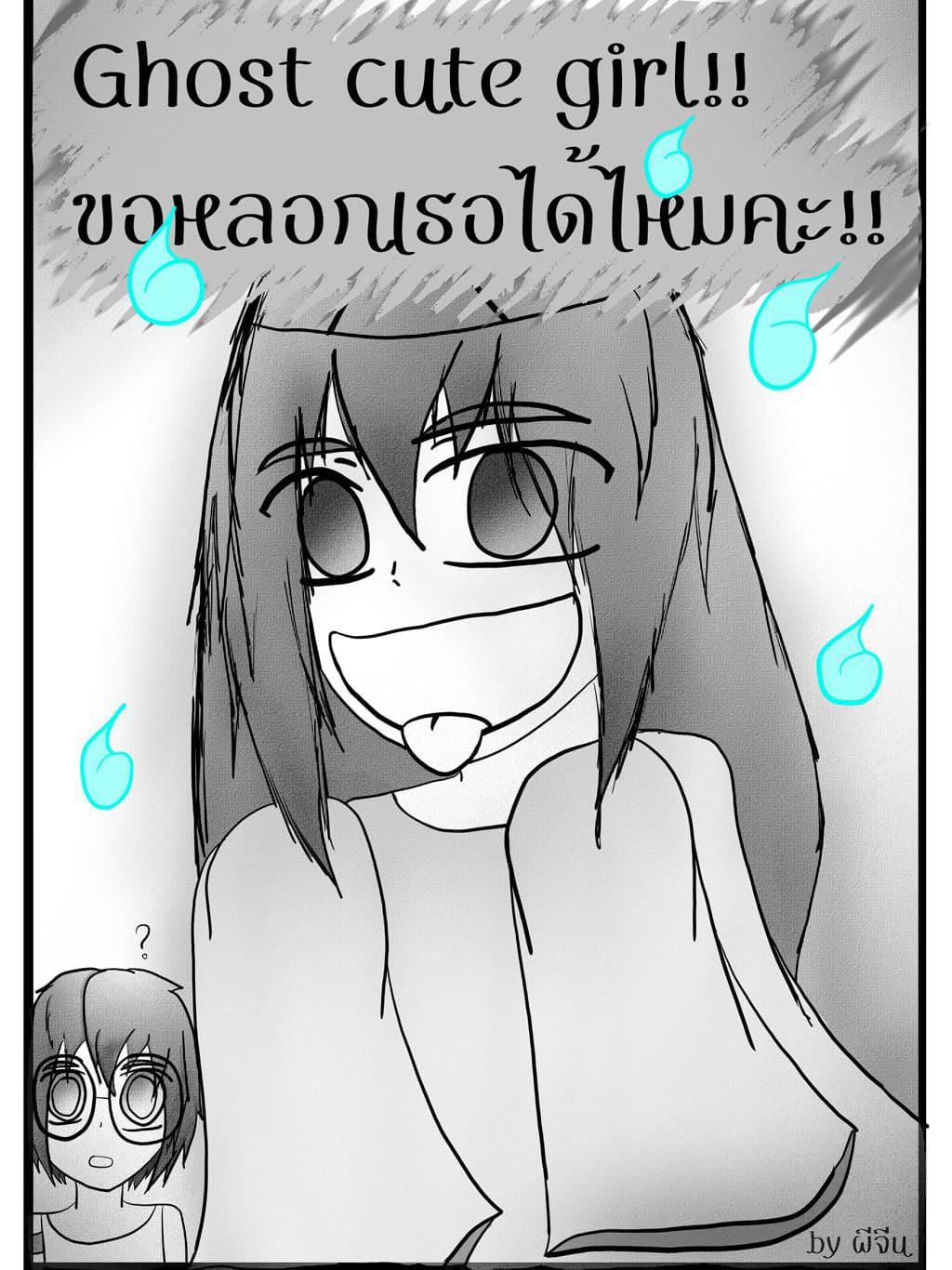 ghost cute girl!! ขอหลอกเธอได้ไหมคะ!!
