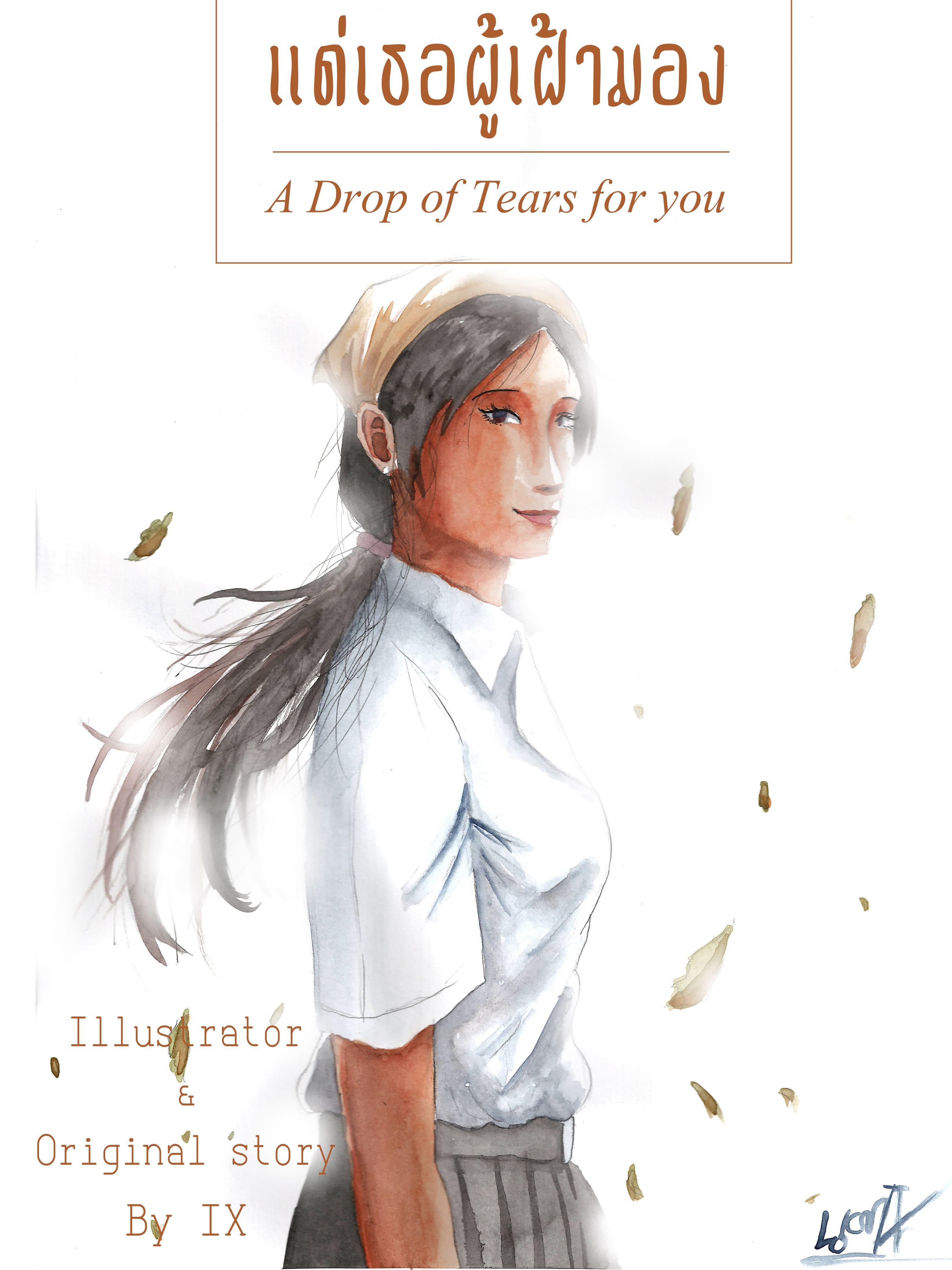 แด่เธอผู้เฝ้ามอง:A Drop of Tears for You